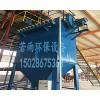 铸造厂3吨中频电炉除尘器生产厂家