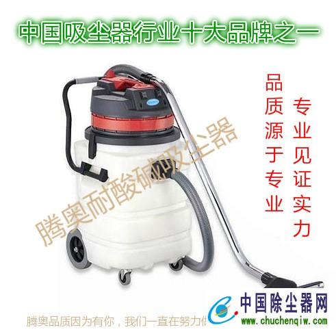 腾奥耐酸碱吸尘器188KB